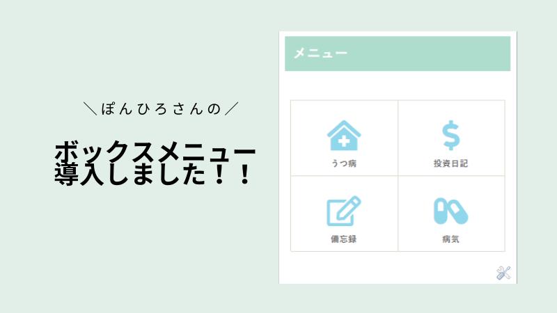 bloggerのサイドバーにボックスメニューを導入!!