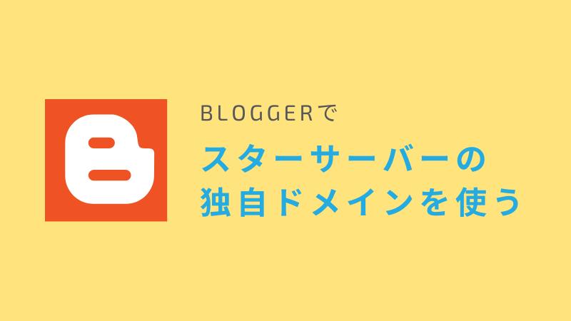 【blogger】独自ドメインをスターサーバーで取得!これでもう設定は迷わない
