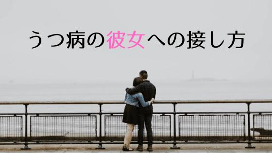 うつ病の彼女への接し方【彼女目線で解説】