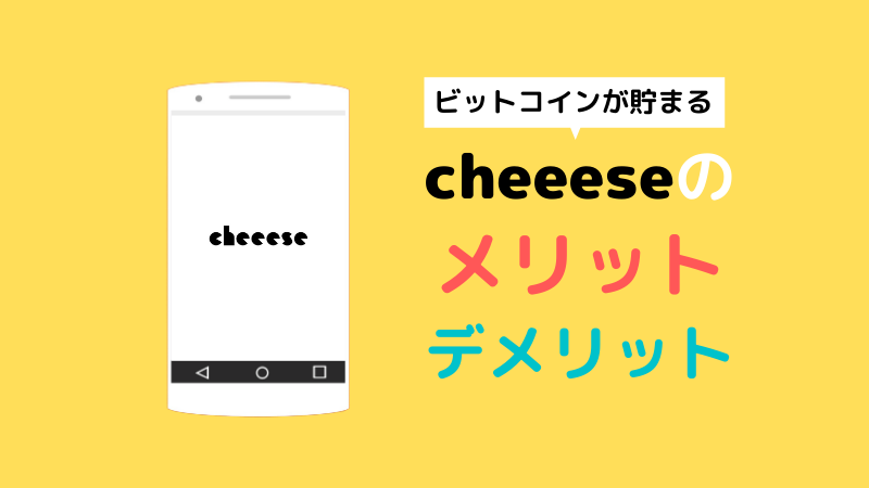 【Cheeese】ビットコインを貯めれる?【メリット・デメリットを調査】