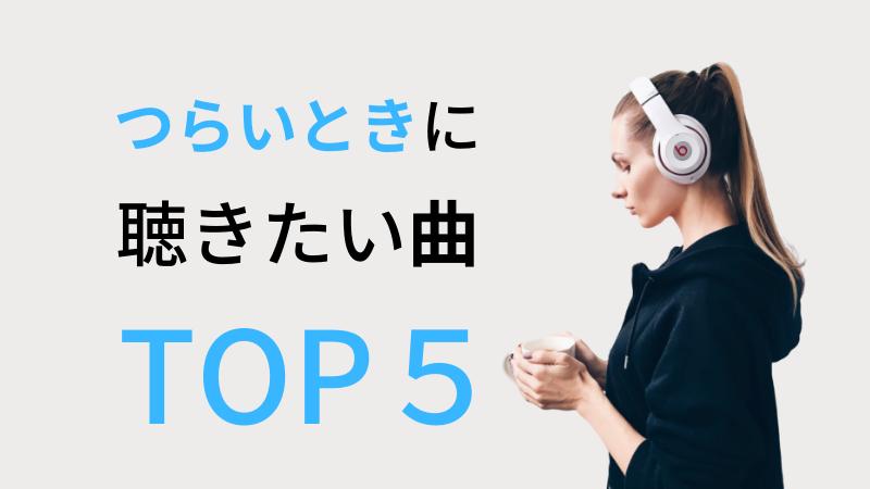 辛い時に聴きたい曲5選!実体験をもとにランキング形式で紹介!
