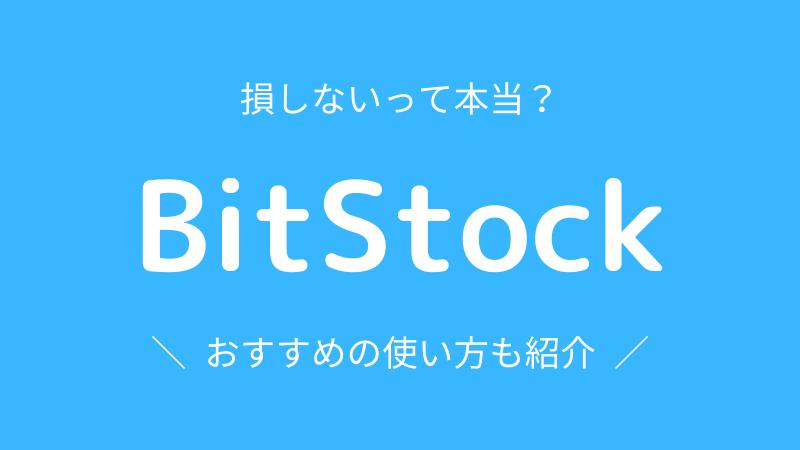 【BitStock】 損をせずにビットコインを貯めれるアプリとは?おすすめの使い方も紹介!