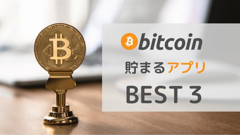 【最新版】ビットコインが無料で貯まるアプリ【おすすめランキング3選】