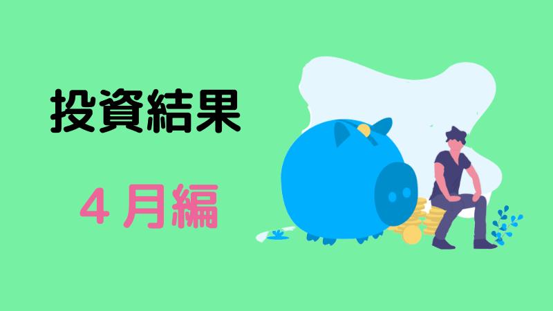 【ポイントでの投資結果 4月編】ビットコインだけで5000円突破
