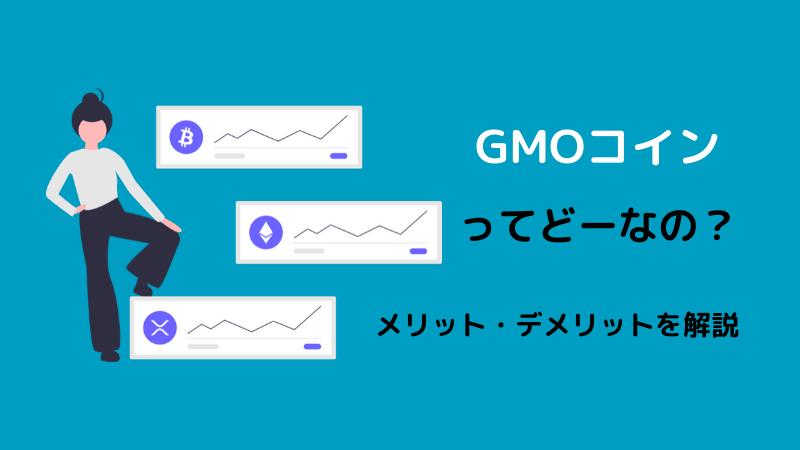 GMOコインの評判ってどうなの?メリット・デメリットを調べてみた。