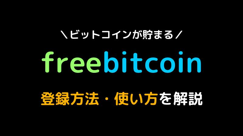 初心者でもビットコインを稼げる!FreeBitcoinの使い方
