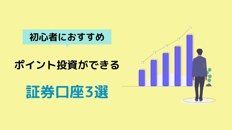 ポイント投資ができるおすすめの証券会社3選【初心者向けに紹介】