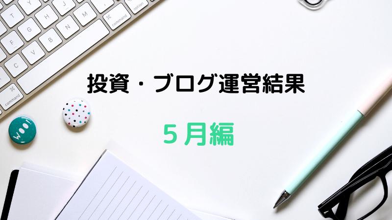 【ポイント投資・ブログ運営結果 5月編】マイナスからの脱却!