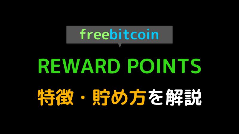 FreeBitcoinの『REWARD POINTS』とは?【貯め方・交換先・特徴】