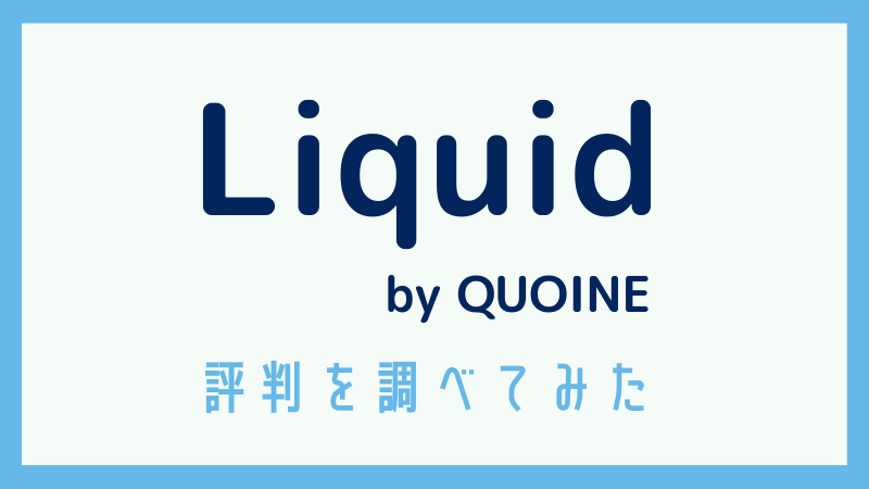 Liquid by QUOINEの評判をわかりやすく解説!
