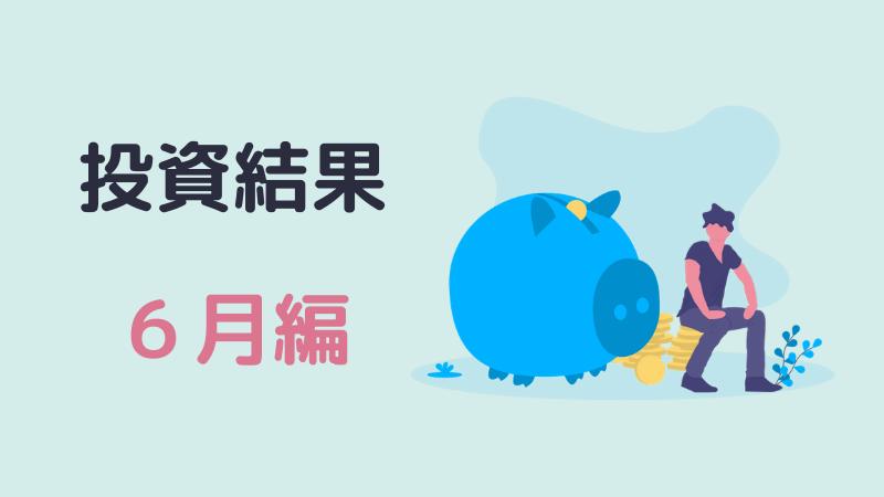 ポイント投資・ブログ運営結果【6月編】