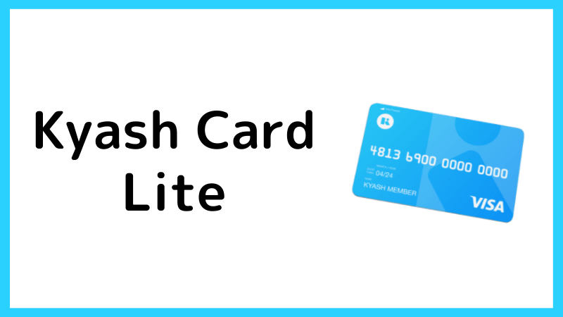 Kyash Card Lite
