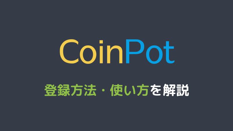 【画像付き】CoinPotの使い方!登録から送金方法まで徹底解説