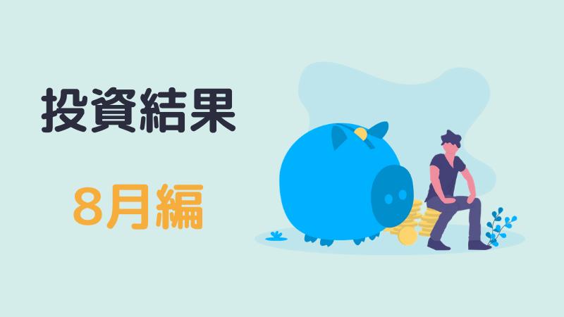 お金をかけない投資・ブログ収益結果【8月編】