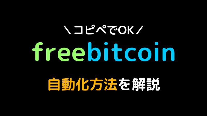 【コピペでOK】Freebitcoinを自動化して楽にビットコインを貯めよう!
