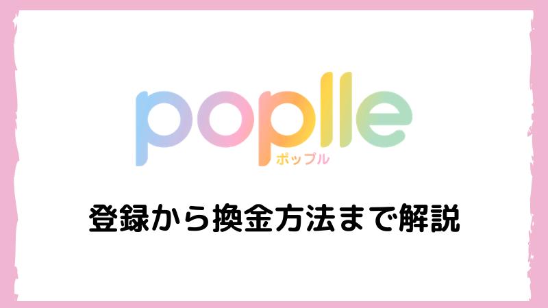 【お小遣いゲット】Poplle(ポップル)の使い方を分かりやすく解説