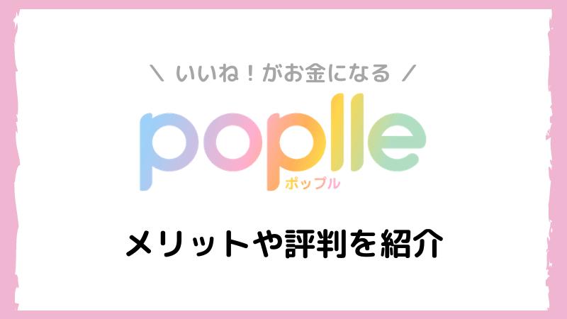 Poplle(ポップル)って稼げる?メリットや評判を解説