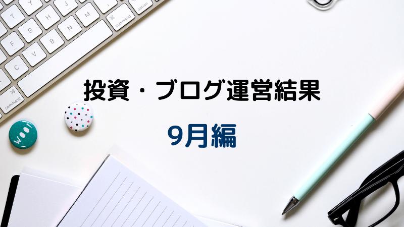 お金をかけない投資・ブログ収益結果【9月編】