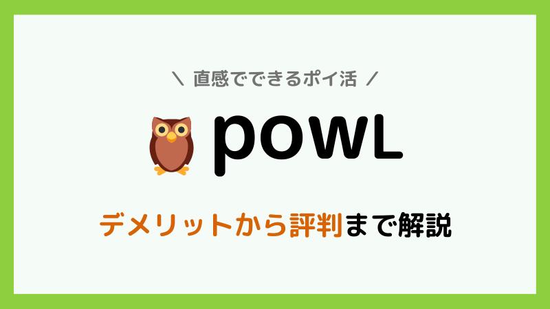 powl(ポール)の評判っていいの?デメリットや口コミを紹介