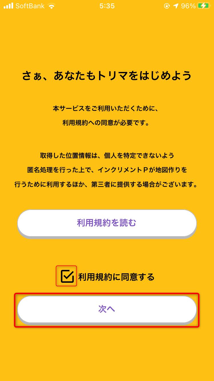 コード トリマ 招待