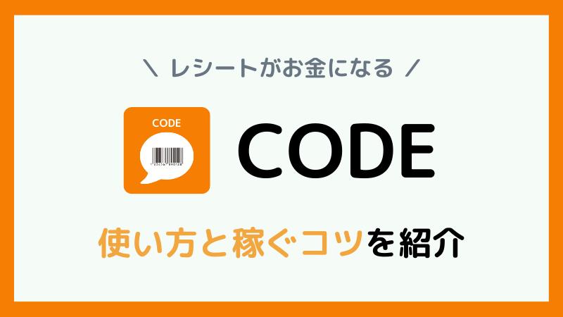 【知らないと損】レシートでポイ活できるアプリ「CODE」の使い方を解説!