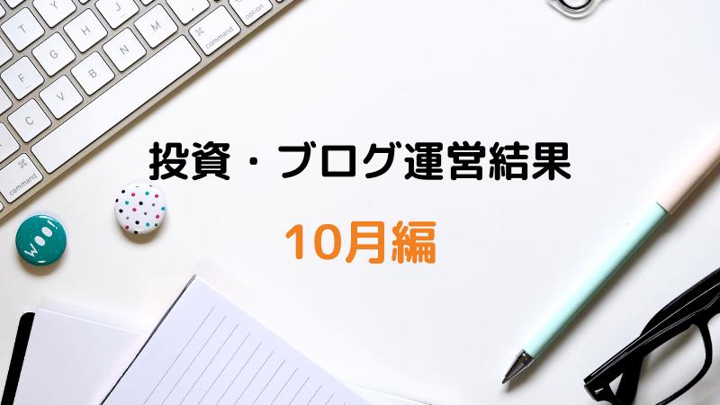 お金をかけない投資・ブログ収益結果【10月編】