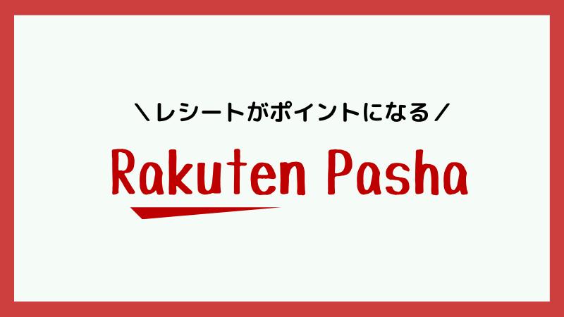 おすすめレシートアプリ❷:楽天Pasha(パシャ)