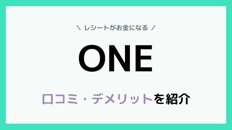 レシートを買い取ってくれるアプリ?「ONE」の口コミや使った感想を紹介